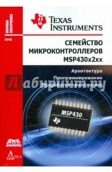Семейство микроконтроллеров MSP430х2хх. Архитектура, программирование, разработка приложений