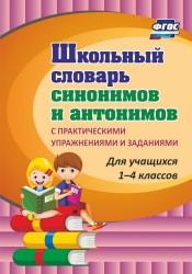 Школьный словарь синонимов и антонимов. С практическими упражнениями и заданиями