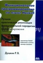 Функциональное программирование на языке Haskell