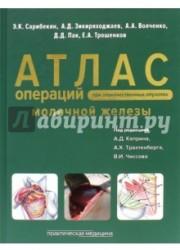Атлас операций при злокачественных опухолях молочной железы