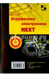 Игрушечная электроника - NEXT