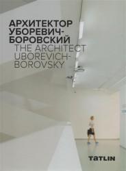Архитектор Уборевич-Боровский / The Architect Uborevich-Borovsky