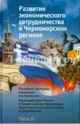 Развитие экономического сотрудничества в Черноморском регионе. Часть II. Российско-греческие отношен