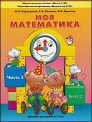 Моя математика. Пособие по познавательному развитию для детей 5-7 лет. В 3 частях. Часть 3