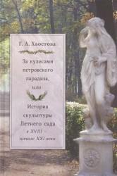За кулисами петровского парадиза, или История скульптуры Летнего сада в XVIII - начале XXI века