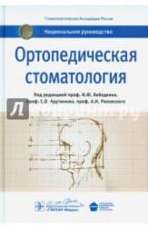 Ортопедическая стоматология. Национальное руководство