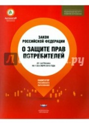 """Закон """"О защите прав потребителей"""". Закон Российской Федерации"""