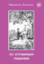 По страницам Пушкина. 3 уровень