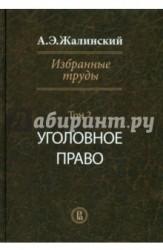 А. Э. Жалинский. Избранные труды. В 4 томах. Том 2. Уголовное право
