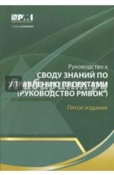 Расширение для строительной отрасли к третьему изданию Руководства к своду знаний по управлению проектами