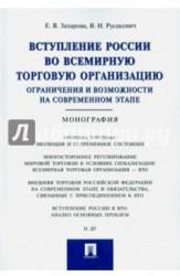 Вступление России во всемирную торговую организацию. Ограничения и возможности на современном этапе