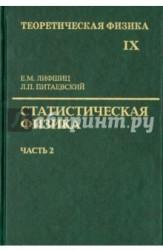 Теоретическая физика. В 10 томах. Том 9. Статистическая физика. Часть 2. Теория конденсированного состояния