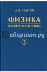 Физика. В 5-ти книгах. Книга 3. Электромагнетизм