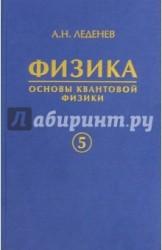 Физика. В 5-ти книгах. Книга 5. Основы квантовой физики