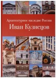 Архитектурное наследие России. Иван Кузнецов. Том 10