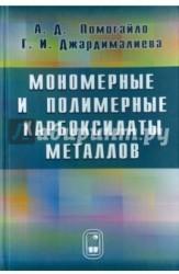 Мономерные и полимерные карбоксилаты металлов