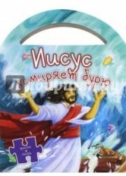 Иисус усмиряет бурю. Пазлы