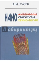 Наноматериалы, наноструктуры, нанотехнологии