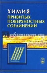 Химия привитых поверхностных соединений