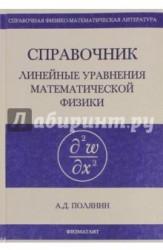 Линейные уравнения математической физики. Справочник