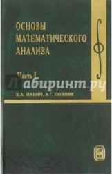 Основы математического анализа. Учебник. В 2-х частях. Часть 1