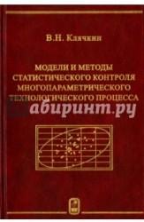 Модели и методы статистического контроля многопараметрического технологического процесса