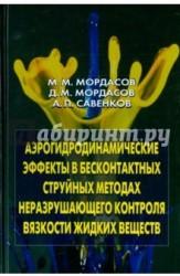 Аэрогидродинамические эффекты в бесконтактных струйных методах неразрушающего контроля вязкости жидких веществ