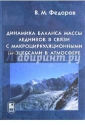 Динамика баланса массы ледников в связи с макроциркуляционными процессами в атмосфере