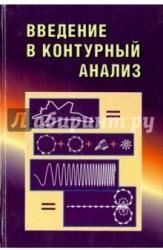 Введение в контурный анализ; приложение к обработке изображений и сигналов