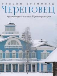Череповец. Архитектурное наследие Череповецкого края