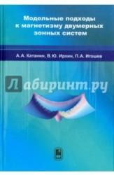 Модельные подходы к магнетизму двумерных зонных систем