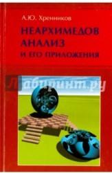 Неархимедов анализ и его приложения