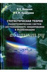 Статистическая теория радиотехнических систем дистанционного зондирования и радиолокации