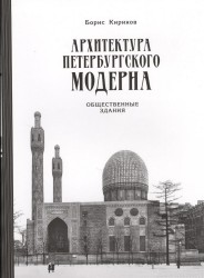 Архитектура петербургского модерна. Общественные здания. Книга вторая