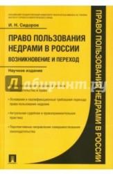 Право пользования недрами в России. Возникновение и переход. Научное издание