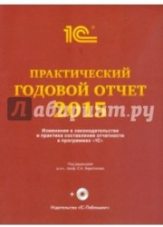 """Практический годовой отчет за 2015 год от фирмы """"1С"""" (+ DVD)"""