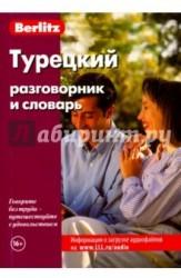 Berlitz. Турецкий разговорник и словарь