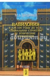 Вавилония в 626-330 годы до н. э.: социальная структура и этнические отношения