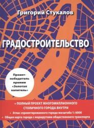 Градостроительство. Книга-проект