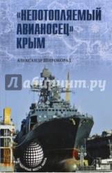 """""""Непотопляемый авианосец"""" Крым"""