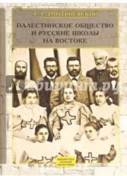 Палестинское Общество и русские школы на Востоке. Статьи, очерки, отчеты