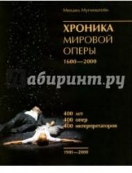 Хроника мировой оперы. 1600-2000. Книга 3. 1901-2000
