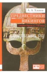 Предвестники викингов. Северная Европа в I-VIII веках