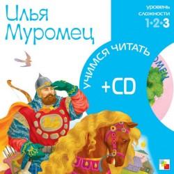 Илья Муромец (+ CD)