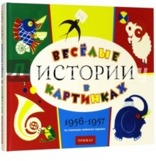 Веселые истории в картинках. 1956-1957