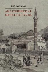 Анатолийская мечеть XI-XV вв. Очерки истории архитектуры