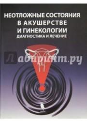 Неотложные состояния в акушерстве и гинекологии. Диагностика и лечение