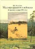 Мастера русского пейзажа. Вторая половина XIX века. Книга 3. 1880-1890-е годы