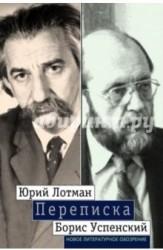 Юрий Лотман. Борис Успенский. Переписка