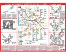 Схема московского метрополитена (с 1935 года по наши дни)